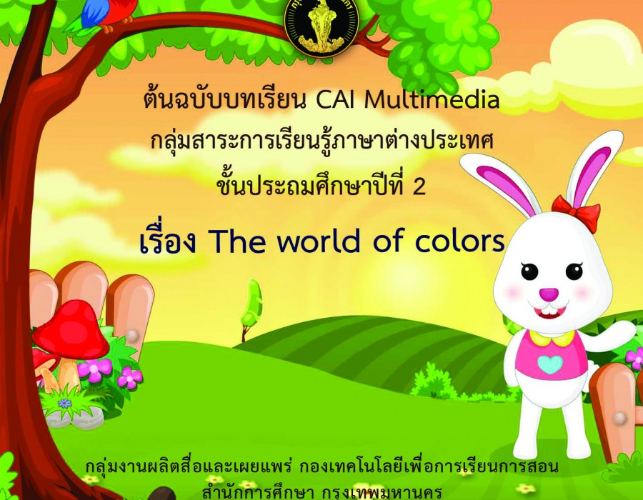 the world of colors