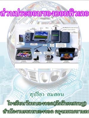 ebook5907