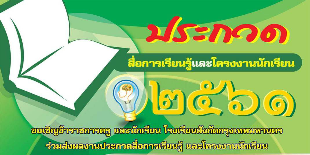 bannerMediacontest61